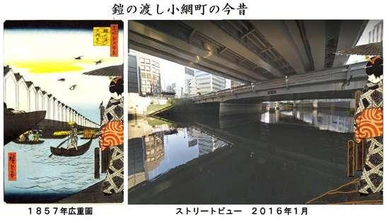 $13鎧の渡し現代と江戸融合(完).jpg