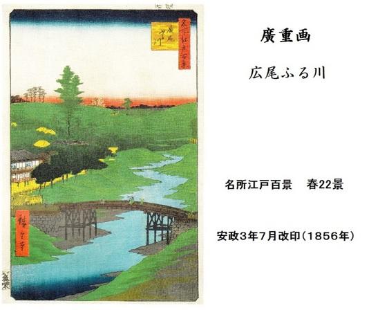 %01広重名所江戸百景広尾ふる川.jpg
