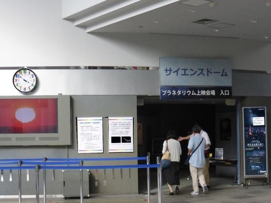 %04現代産業科学館 プラネタリウム入口.jpg