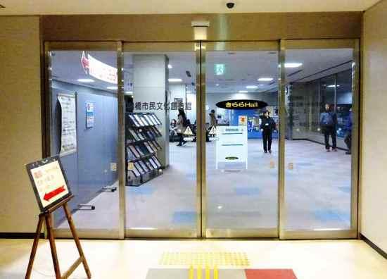 %06&05船橋きららホール入口.jpg