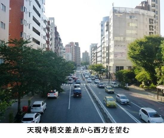 %06天現寺橋交差点(歩道橋)から西方を望む07B.jpg
