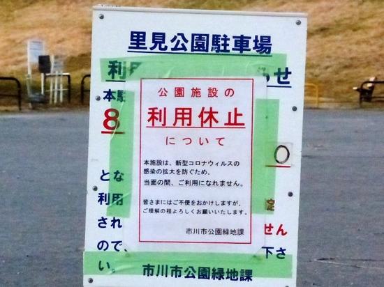%09里見公園駐車場の貼紙PAN17時16分.jpg