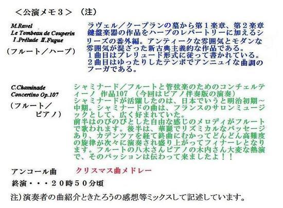 %10公演メモ3・きららホール.jpg
