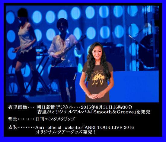 %14杏里20160804中野サンプラザステージ本番2.jpg