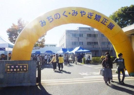 %24宮城刑務所15ブログ用.jpg