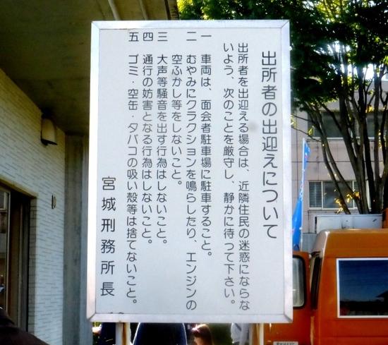 %25宮城刑務所20B.jpg