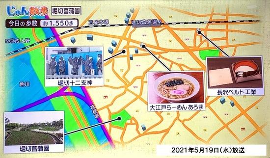 &00じゅん散歩堀切菖蒲園地図.jpg