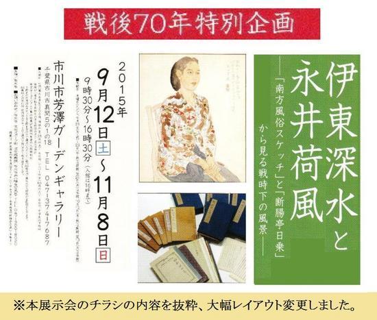&01伊東深水永井荷風特別企画展芳澤ガーデン20151031.jpg
