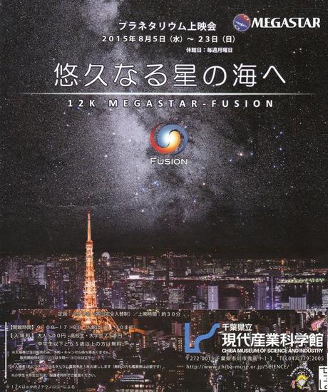 &01プラネタリウムチラシ悠久なる星の海(表).jpg