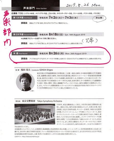 &06東京音楽コンクール概要.jpg