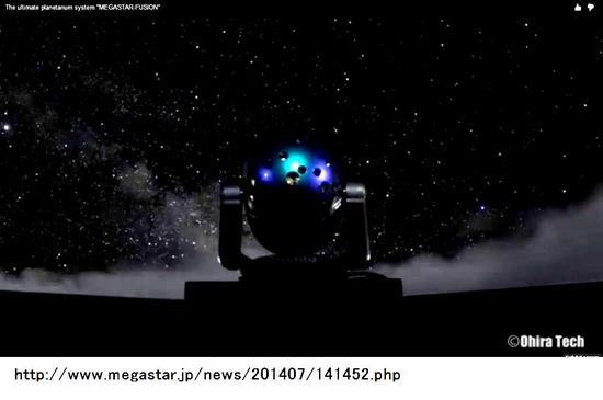 &06プラネタリウム悠久なる星の海へ投影イメージ2.jpg