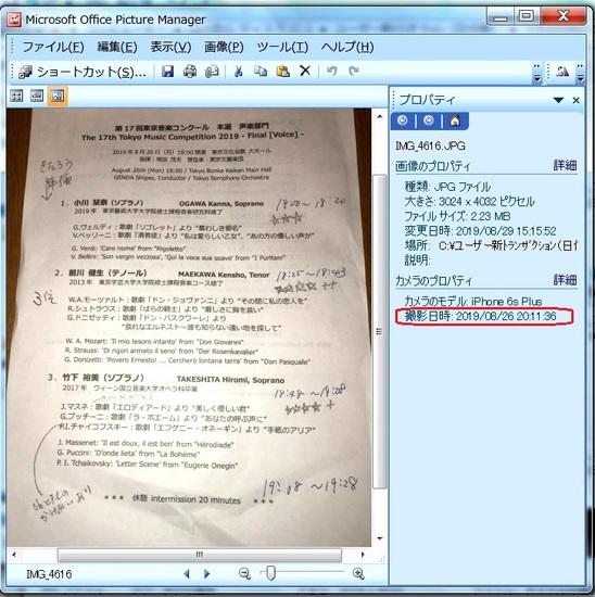 &12東京音楽コンクールきたろう評価・表.jpg