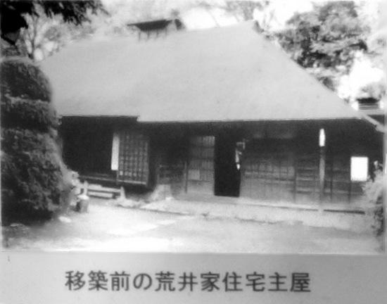 &12狛江市荒井家主屋古写真151003_144128_C.jpg