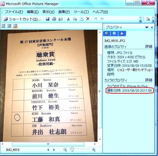 &14東京音楽コンクール聴衆賞投票.jpg