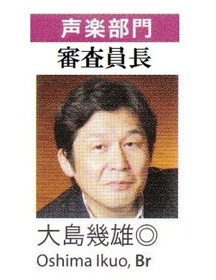&16大島審査員長.jpg