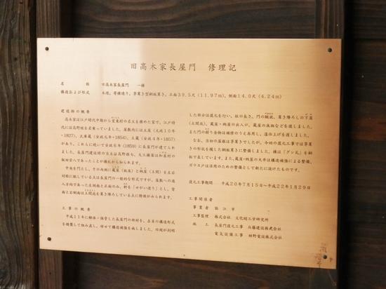 &17狛江市高木家長屋門説明板151003_144702_0.jpg