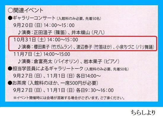 &19小泉ちづこ櫻田素子渡辺泰子ガムランとバリ踊り.jpg