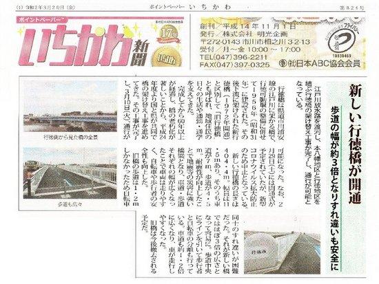 B01行徳橋通行開始を伝える地域新聞レイアウト変更C.jpg