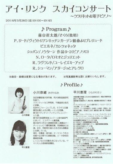 C26小川奈緒スカイコンサートプログラム全面.jpg