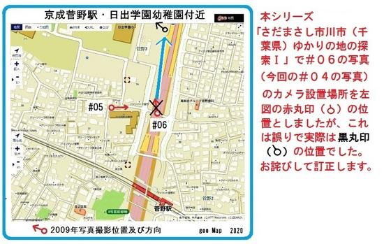 #09外環自動車道用地を撮影したカメラ位置の訂正の画像.jpg