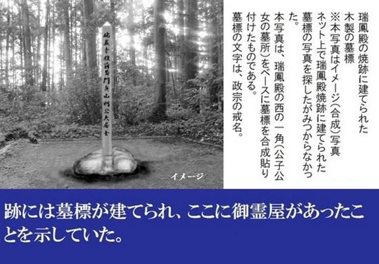 #38、瑞鳳殿焼失跡に建てられた墓標(合成写真)補遣版.jpg