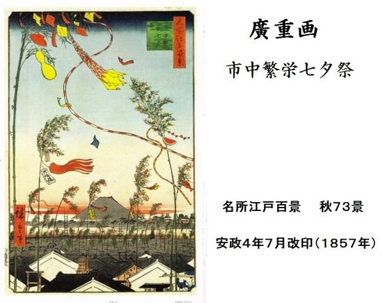 %00広重市中繁栄七夕祭ブログ用圧縮.jpg